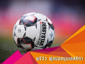 สหพันธ์ฟุตบอลนานาชาติ